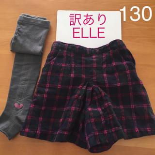 ELLE - 【訳あり2枚】130 ELLE ショートパンツ 女の子 チェック タイツ 秋 冬