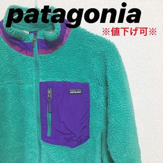 patagonia - 【値下げ交渉可】patagonia  レトロX ボアジャケット