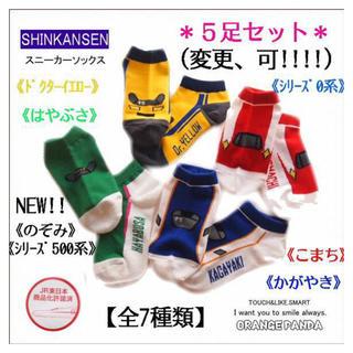 """【新品】""""5足組セット""""キッズ新幹線ソックス*スニーカーソックス*15~20㎝"""
