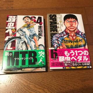 秋田書店 -  弱虫ペダル 64巻    弱虫ペダル スペアバイク 6巻 のセット