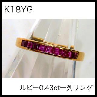 K18YG 18金 ルビー0.43ct一列リング 約13号サイズ ルビー 指輪(リング(指輪))