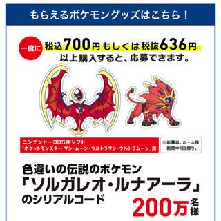 ニンテンドー3DS - ソルガレオ・ルナアーラ 伝説色違いポケモン!
