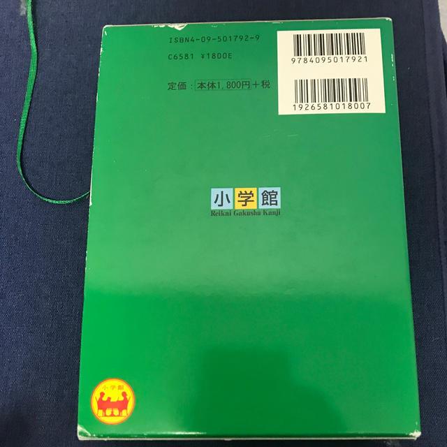 小学館(ショウガクカン)の例解学習漢字辞典 ドラえもん版 第6版 エンタメ/ホビーの本(語学/参考書)の商品写真