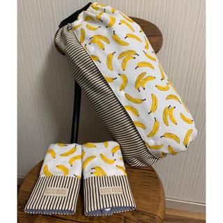 《バナナ柄×ヒッコリー》抱っこ紐収納カバー&よだれカバー☆Lサイズ☆(外出用品)