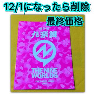 【最終価格】九楽舞博多座 パンフレット