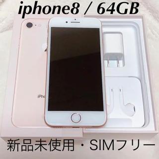 iPhone - 【新品未使用】iPhone8 ゴールド 64GB【SIMフリー】