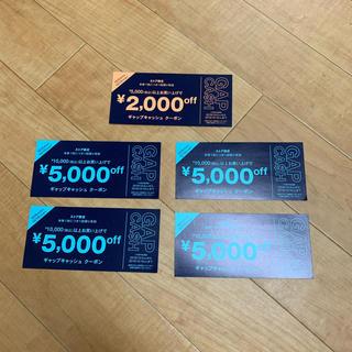 ギャップ(GAP)のセール中CASHクーポン 2000円1枚5000円4枚セット(ショッピング)