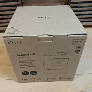 【新品未開封】siroca 4L 電気圧力鍋 SP-4D151(W)