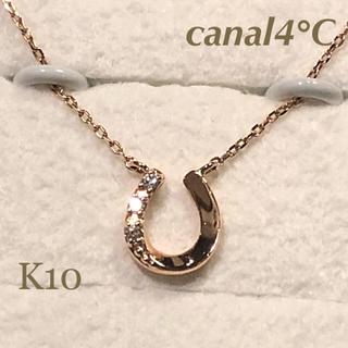 canal4℃ - canal4°C K10 ダイヤモンド ホースシューネックレス