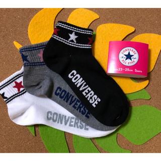 コンバース(CONVERSE)のレディースコンバース靴下 3足set‼︎(ソックス)