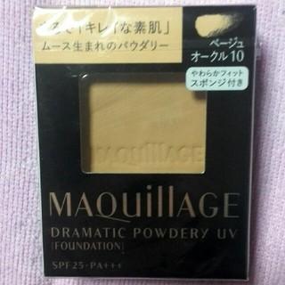 MAQuillAGE - マキアージュドラマティックパウダリーUVベージュオークル10ファンデーション