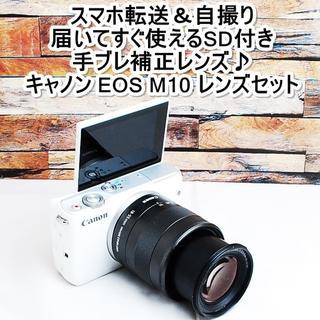 Canon - ★スマホ転送&自撮り&すぐ使える★キャノン EOS M10 レンズセット