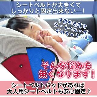 子供用シートベルト調整パッド《レッド》 チャイルドベルト シートベルト