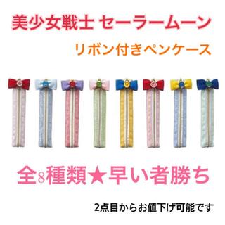 セーラームーン - 【新品】美少女戦士セーラームーン リボンペンケース 全8種類