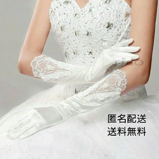 肘下パール ロング ウェディンググローブ 117 ブライダルグローブ(ウェディングドレス)