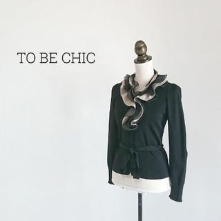 トゥービーシック(TO BE CHIC)のTO BE CHIC トゥービーシック カーディガン(カーディガン)