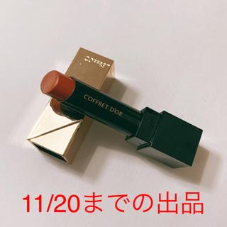 コフレドール(COFFRET D'OR)の【COFFRET D'OR】スキンシンクロルージュ EX-02(口紅)