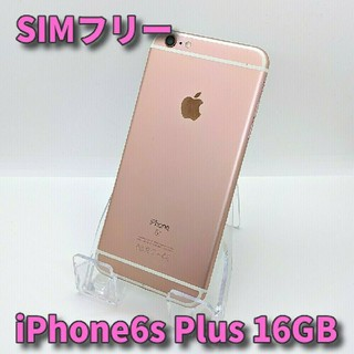 iPhone - 【判定○】SIMフリー☆iPhone6s Plus ローズゴールド