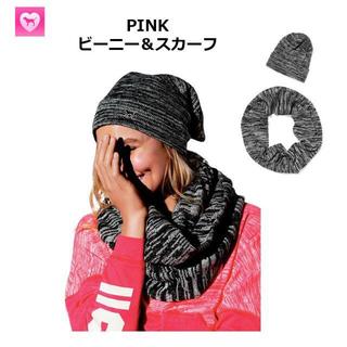 ヴィクトリアズシークレット(Victoria's Secret)のPINK ビニー&スカーフセット(ニット帽/ビーニー)