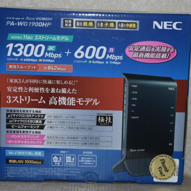 NEC(エヌイーシー)のWiFiホームルータ Aterm WG1900HP スマホ/家電/カメラのPC/タブレット(PC周辺機器)の商品写真