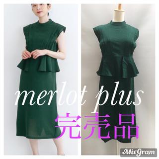 メルロー(merlot)の完売品 merlot plus】タックフリルタイトワンピース(ロングドレス)