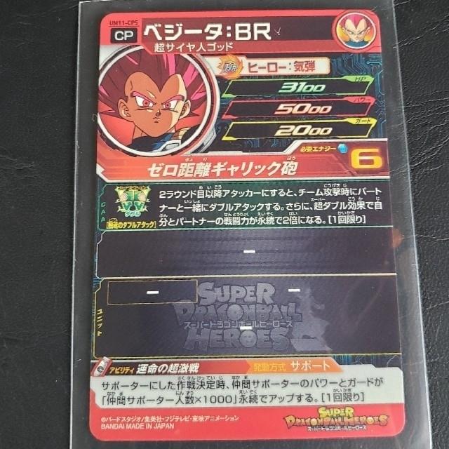 ドラゴンボール(ドラゴンボール)のリーたん様専用です(^^) ベジータ ビルス オゾット ラグス 魔人ブウ エンタメ/ホビーのトレーディングカード(シングルカード)の商品写真