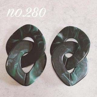 no.280 大ぶり 不規則 チェーン ビリジャン ピアス、イヤリング(イヤリング)