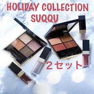 SUQQU - SUQQU 2019 ホリデーメイクアップキット 2セット