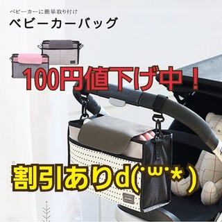 ベビーカーバッグ(ベビーカー用アクセサリー)
