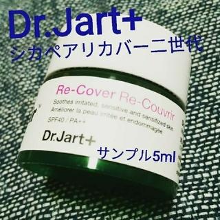ドクタージャルト(Dr. Jart+)の【Dr.Jart+】シカペアリカバー第二世代 サンプル5ml×1個(フェイスクリーム)