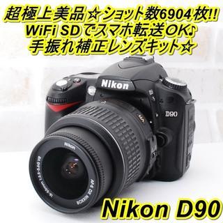 Nikon - ★ 超極上美品 WiFiでスマホ転送OK! Nikon D90 レンズキット ★