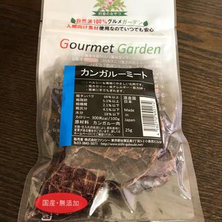 わんちゃんのおやつ カンガルーミート 25g×13袋 3日間限定!