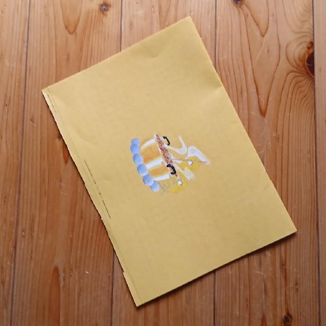 白泉社(ハクセンシャ)のkodomoe(コドモエ)2019年12月号 付録 エンタメ/ホビーの雑誌(その他)の商品写真