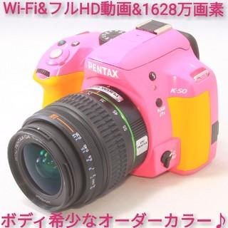 PENTAX - ◆Wi-Fi仕様◆ボディ希少なオーダーカラー◆Pentax K-50