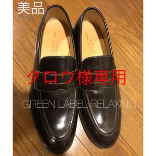 グリーンレーベルリラクシング(green label relaxing)の【タロウ様専用】(ドレス/ビジネス)