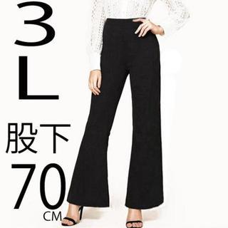 新品★股下70cm(3L~4L大きいサイズ)黒ストレッチブーツカットパンツ(カジュアルパンツ)