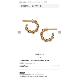WACKO MARIA - 【定価¥49,500】CAREERING PARADISE 07(YW)両耳用