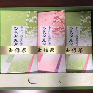 平戸高級緑茶セット