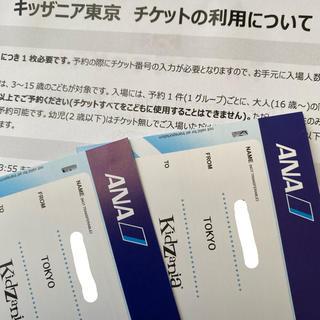 キッザニア東京 2枚 チケット