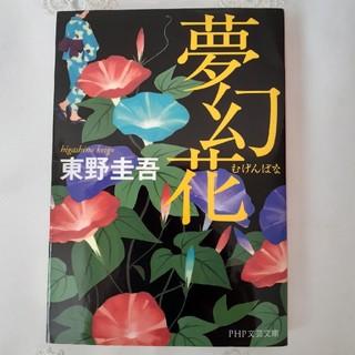 夢幻花(文学/小説)