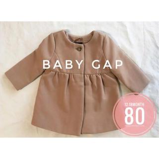 babyGAP - ベビーギャップ ノーカラーコート アウター ベージュ 美品