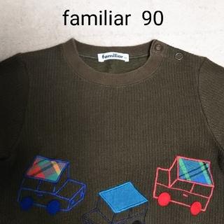 familiar - familiar セーター(裏起毛)90