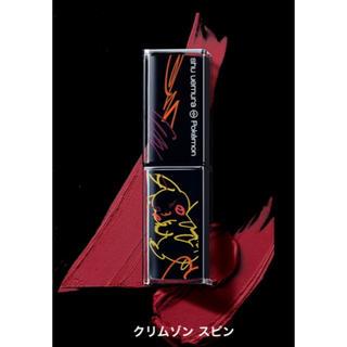 シュウウエムラ(shu uemura)のクリムゾン スピン 1本(口紅)