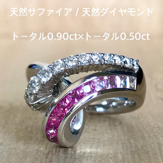 天然 サファイア ダイヤ リング トータル0.90ct×0.50ct K18WG(リング(指輪))