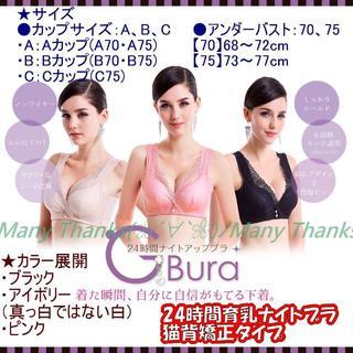 育乳ナイトブラ★G-bura★3色からお選び下さい★猫背矯正タイプ★新品(ブラ)