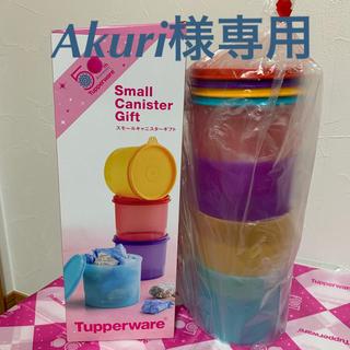 【新品・未使用】Tupperware スモールキャニスターギフト