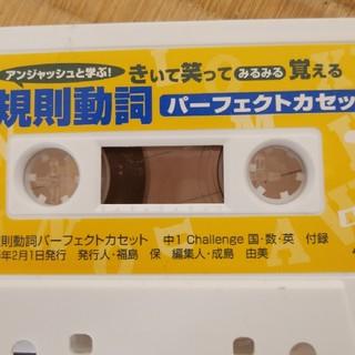 不規則動詞パーフェクトカセットテープ(お笑い芸人)