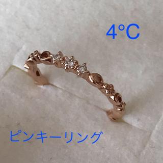 ヨンドシー(4℃)のゆっこ。ん様専用です   4°C   K10PG    ダイヤ3石   ピンキー(リング(指輪))