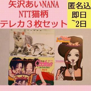 集英社 - 矢沢あい NANA テレホンカード 2枚 NTT 猫柄 1枚 テレカ セット