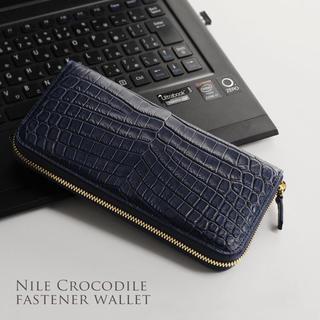 エルメス(Hermes)のヘンローン社製のクロコダイルを使用したラウンド長財布(長財布)